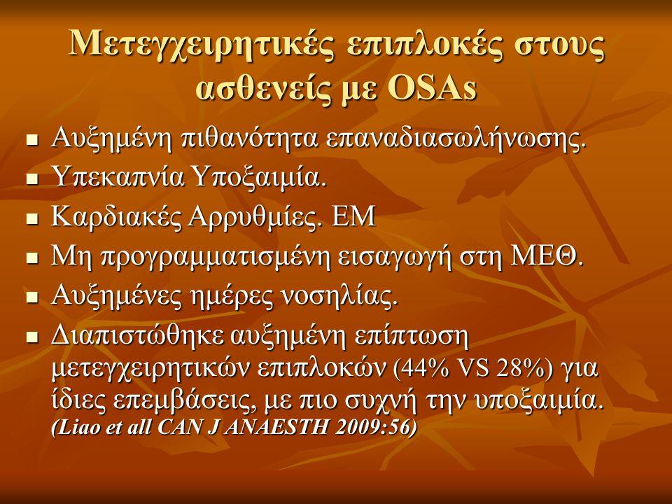 Μετεγχειρητικές επιπλοκές στους ασθενείς με OSAs  Αυξημένη πιθανότητα επαναδιασωλήνωσης.  Υπεκαπνία Υποξαιμία.  Καρδιακές Αρρυθμίες. ΕΜ  Μη προγρα