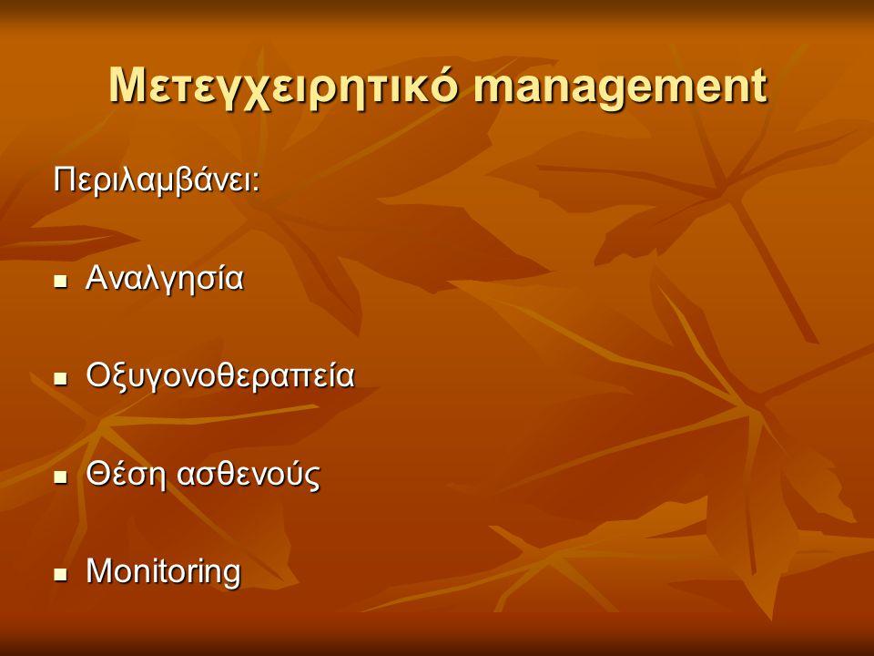 Μετεγχειρητικό management Περιλαμβάνει:  Αναλγησία  Οξυγονοθεραπεία  Θέση ασθενούς  Monitoring
