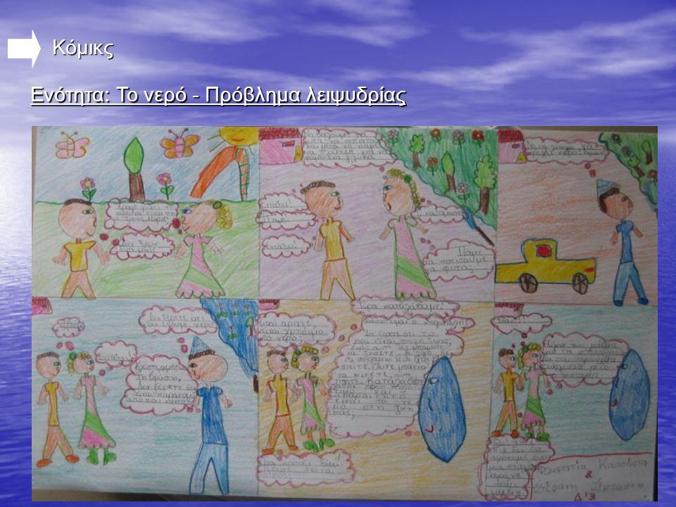 Κόμικς Ενότητα: Το νερό - Πρόβλημα λειψυδρίας