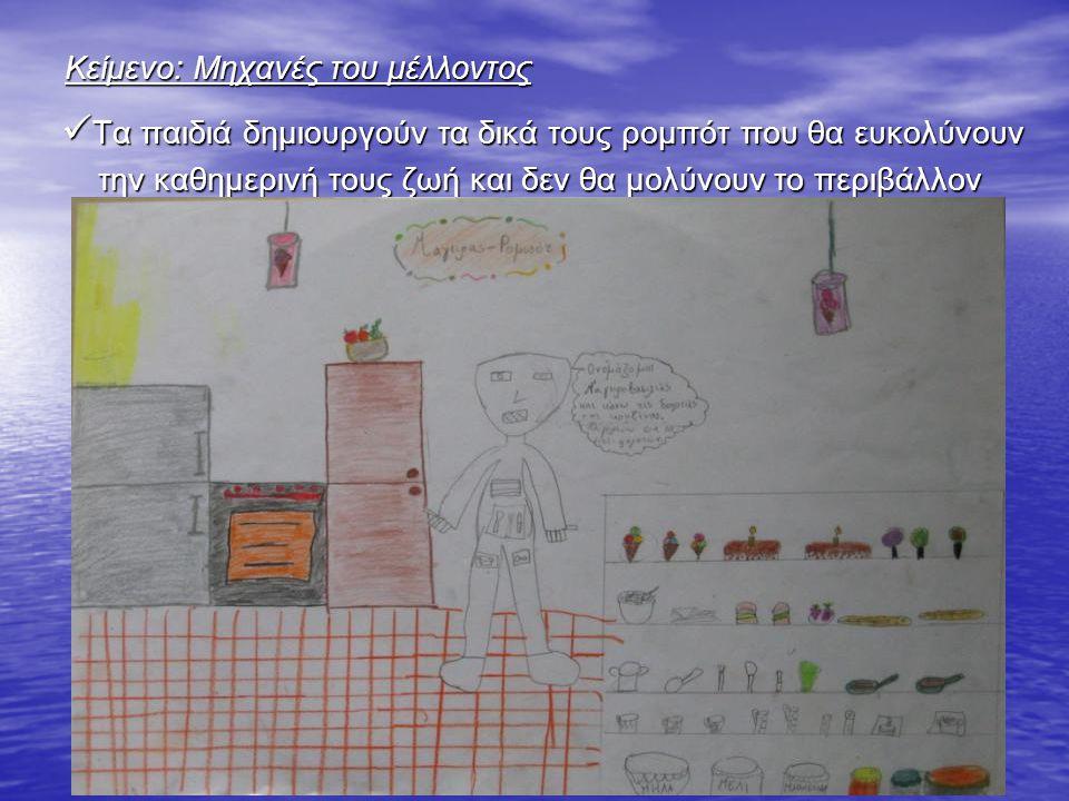 Κείμενο: Μηχανές του μέλλοντος  Τα παιδιά δημιουργούν τα δικά τους ρομπότ που θα ευκολύνουν την καθημερινή τους ζωή και δεν θα μολύνουν το περιβάλλον