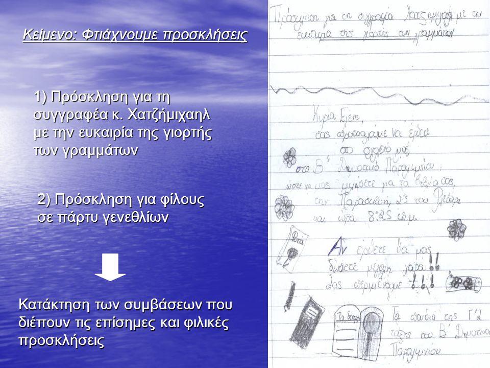 1) Πρόσκληση για τη συγγραφέα κ. Χατζήμιχαηλ με την ευκαιρία της γιορτής των γραμμάτων Κείμενο: Φτιάχνουμε προσκλήσεις 2) Πρόσκληση για φίλους σε πάρτ