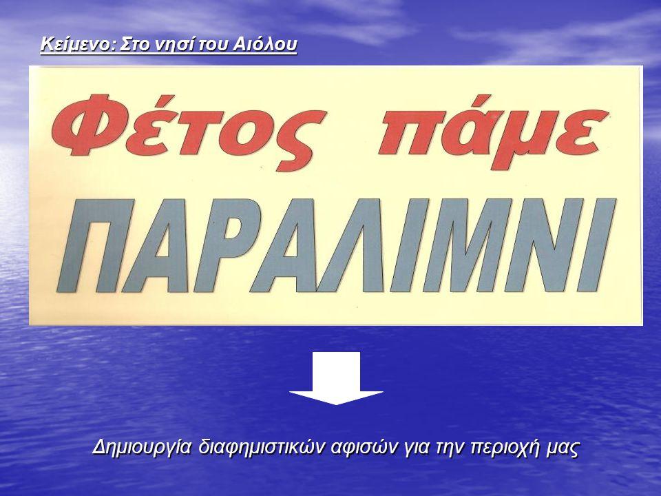 Κείμενο: Στο νησί του Αιόλου Δημιουργία διαφημιστικών αφισών για την περιοχή μας