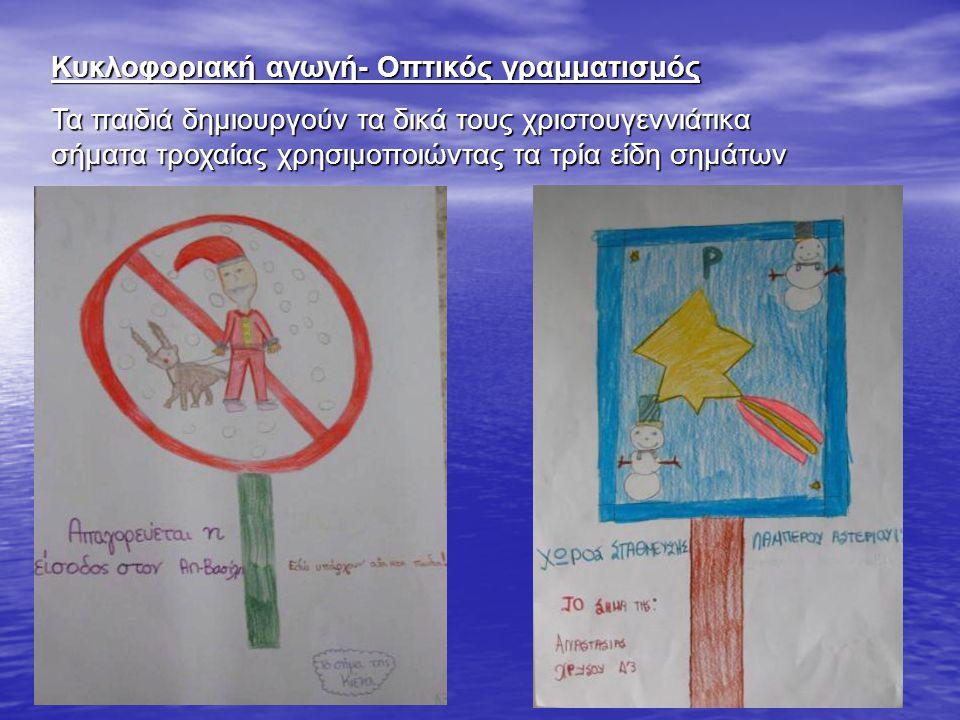Κυκλοφοριακή αγωγή- Οπτικός γραμματισμός Τα παιδιά δημιουργούν τα δικά τους χριστουγεννιάτικα σήματα τροχαίας χρησιμοποιώντας τα τρία είδη σημάτων