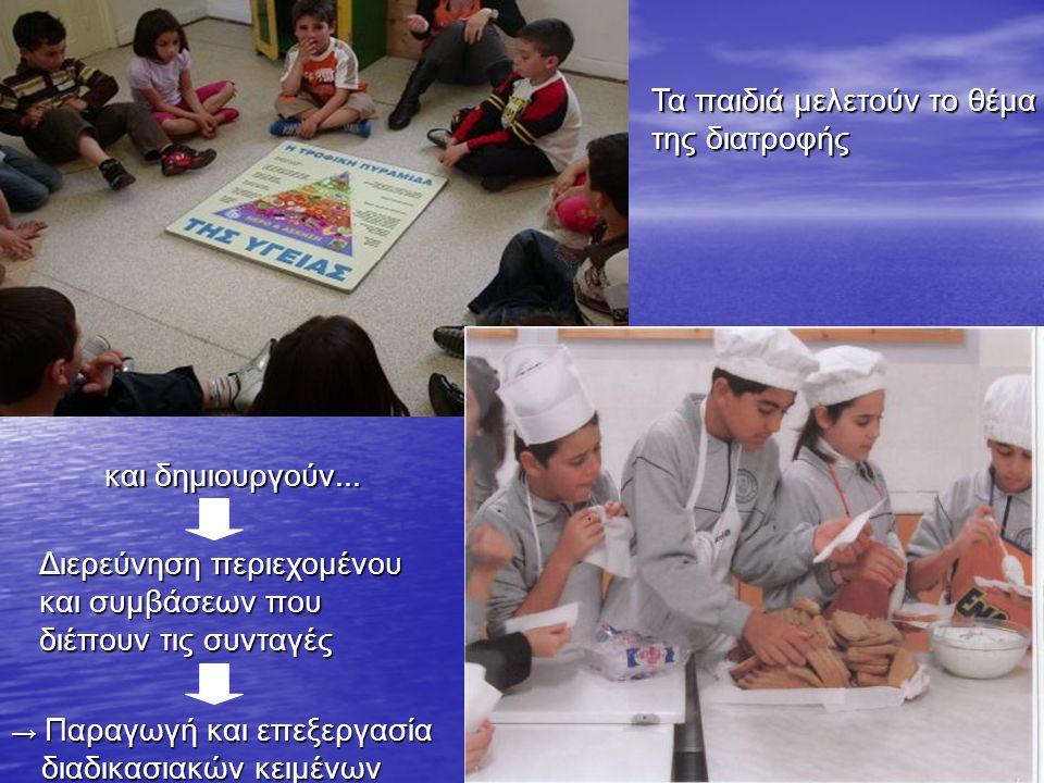 Τα παιδιά μελετούν το θέμα της διατροφής και δημιουργούν... Διερεύνηση περιεχομένου και συμβάσεων που διέπουν τις συνταγές → Παραγωγή και επεξεργασία