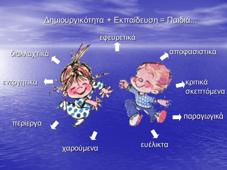 Δημιουργικότητα + Εκπαίδευση = Παιδιά... χαρούμενα ενεργητικά κριτικά σκεπτόμενα εφευρετικά παραγωγικά περίεργα διαλλαχτικά αποφασιστικά ευέλικτα