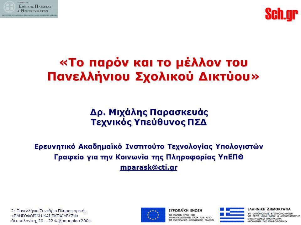 Sch.gr 2 ο Πανελλήνιο Συνέδριο Πληροφορικής «ΠΛΗΡΟΦΟΡΙΚΗ ΚΑΙ ΕΚΠΑΙΔΕΥΣΗ» Θεσσαλονίκη, 20 – 22 Φεβρουαρίου 2004 «Το παρόν και το μέλλον του Πανελλήνιου Σχολικού Δικτύου» Δρ.