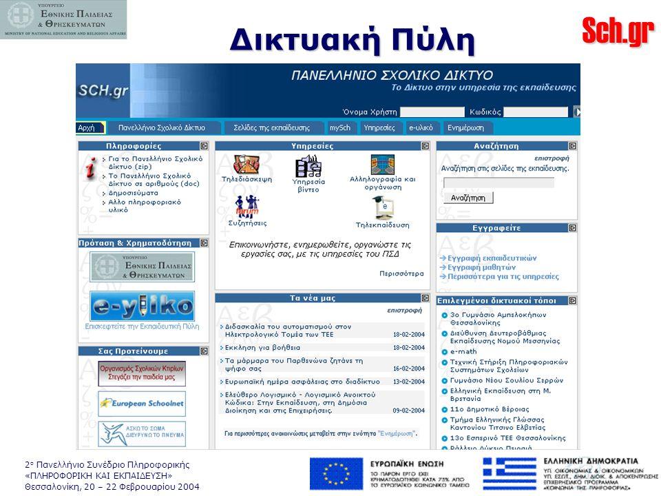 Sch.gr 2 ο Πανελλήνιο Συνέδριο Πληροφορικής «ΠΛΗΡΟΦΟΡΙΚΗ ΚΑΙ ΕΚΠΑΙΔΕΥΣΗ» Θεσσαλονίκη, 20 – 22 Φεβρουαρίου 2004 Δικτυακή Πύλη www.sch.gr
