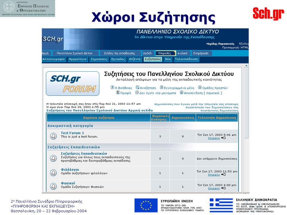 Sch.gr 2 ο Πανελλήνιο Συνέδριο Πληροφορικής «ΠΛΗΡΟΦΟΡΙΚΗ ΚΑΙ ΕΚΠΑΙΔΕΥΣΗ» Θεσσαλονίκη, 20 – 22 Φεβρουαρίου 2004 Χώροι Συζήτησης