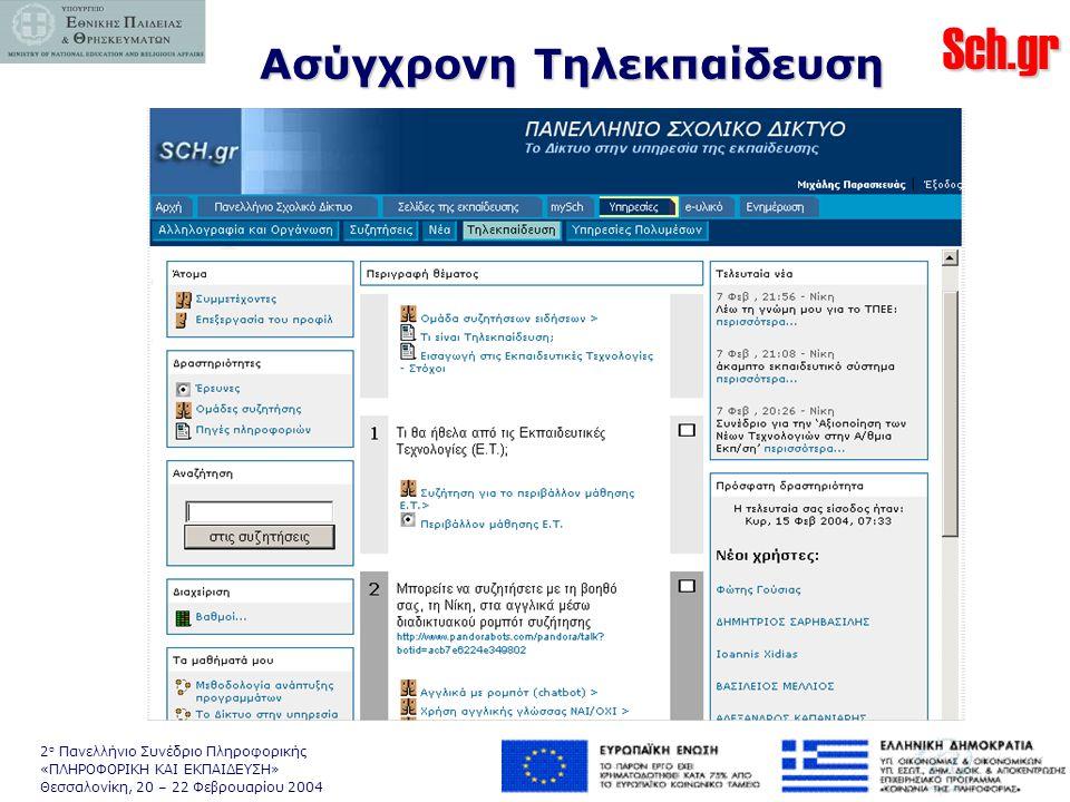 Sch.gr 2 ο Πανελλήνιο Συνέδριο Πληροφορικής «ΠΛΗΡΟΦΟΡΙΚΗ ΚΑΙ ΕΚΠΑΙΔΕΥΣΗ» Θεσσαλονίκη, 20 – 22 Φεβρουαρίου 2004 Ασύγχρονη Τηλεκπαίδευση