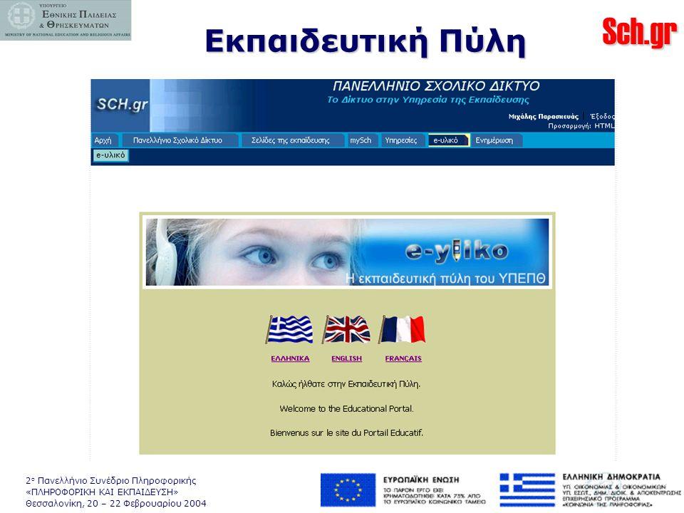 Sch.gr 2 ο Πανελλήνιο Συνέδριο Πληροφορικής «ΠΛΗΡΟΦΟΡΙΚΗ ΚΑΙ ΕΚΠΑΙΔΕΥΣΗ» Θεσσαλονίκη, 20 – 22 Φεβρουαρίου 2004 Εκπαιδευτική Πύλη