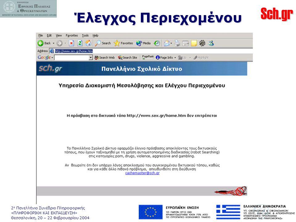 Sch.gr 2 ο Πανελλήνιο Συνέδριο Πληροφορικής «ΠΛΗΡΟΦΟΡΙΚΗ ΚΑΙ ΕΚΠΑΙΔΕΥΣΗ» Θεσσαλονίκη, 20 – 22 Φεβρουαρίου 2004 Έλεγχος Περιεχομένου