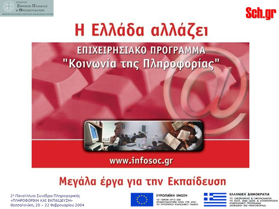 Sch.gr 2 ο Πανελλήνιο Συνέδριο Πληροφορικής «ΠΛΗΡΟΦΟΡΙΚΗ ΚΑΙ ΕΚΠΑΙΔΕΥΣΗ» Θεσσαλονίκη, 20 – 22 Φεβρουαρίου 2004