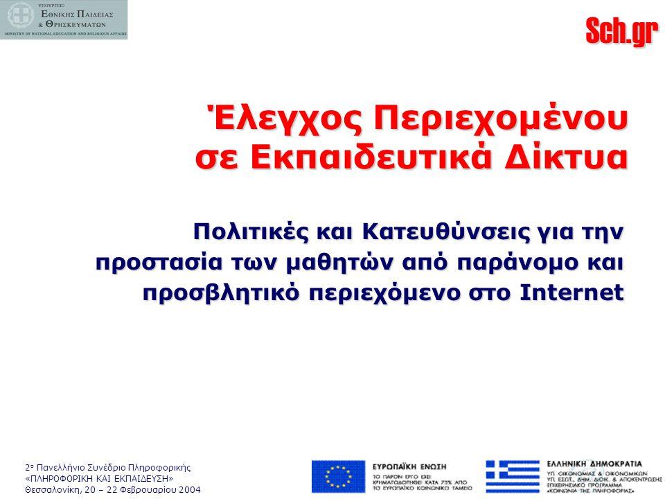 Sch.gr 2 ο Πανελλήνιο Συνέδριο Πληροφορικής «ΠΛΗΡΟΦΟΡΙΚΗ ΚΑΙ ΕΚΠΑΙΔΕΥΣΗ» Θεσσαλονίκη, 20 – 22 Φεβρουαρίου 2004 Έλεγχος Περιεχομένου σε Εκπαιδευτικά Δίκτυα Πολιτικές και Κατευθύνσεις για την προστασία των μαθητών από παράνομο και προσβλητικό περιεχόμενο στο Internet