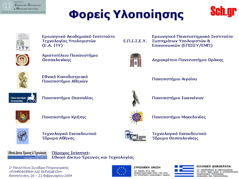Sch.gr 2 ο Πανελλήνιο Συνέδριο Πληροφορικής «ΠΛΗΡΟΦΟΡΙΚΗ ΚΑΙ ΕΚΠΑΙΔΕΥΣΗ» Θεσσαλονίκη, 20 – 22 Φεβρουαρίου 2004 Φορείς Υλοποίησης