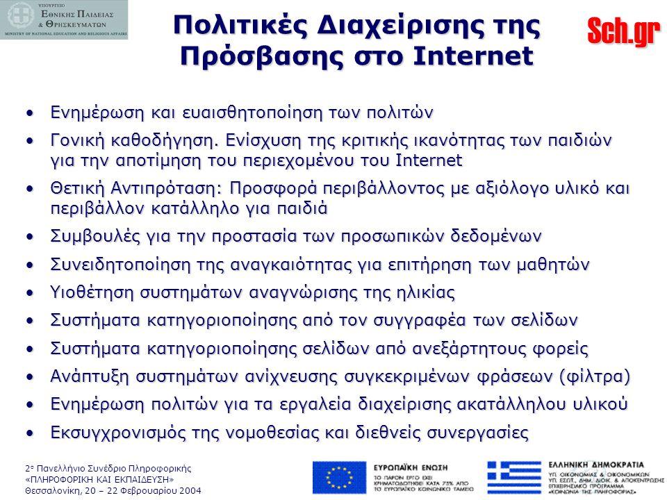 Sch.gr 2 ο Πανελλήνιο Συνέδριο Πληροφορικής «ΠΛΗΡΟΦΟΡΙΚΗ ΚΑΙ ΕΚΠΑΙΔΕΥΣΗ» Θεσσαλονίκη, 20 – 22 Φεβρουαρίου 2004 Πολιτικές Διαχείρισης της Πρόσβασης στο Internet •Ενημέρωση και ευαισθητοποίηση των πολιτών •Γονική καθοδήγηση.