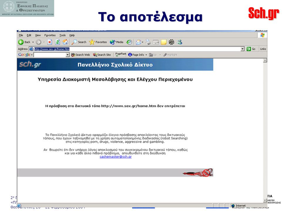 Sch.gr 2 ο Πανελλήνιο Συνέδριο Πληροφορικής «ΠΛΗΡΟΦΟΡΙΚΗ ΚΑΙ ΕΚΠΑΙΔΕΥΣΗ» Θεσσαλονίκη, 20 – 22 Φεβρουαρίου 2004 Το αποτέλεσμα