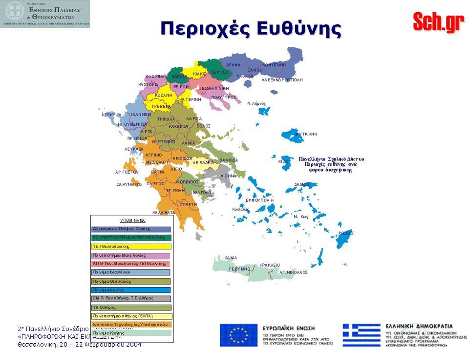 Sch.gr 2 ο Πανελλήνιο Συνέδριο Πληροφορικής «ΠΛΗΡΟΦΟΡΙΚΗ ΚΑΙ ΕΚΠΑΙΔΕΥΣΗ» Θεσσαλονίκη, 20 – 22 Φεβρουαρίου 2004 Περιοχές Ευθύνης