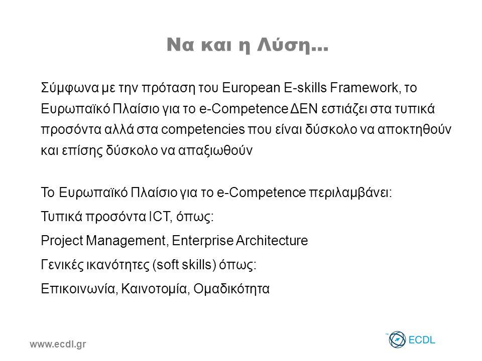 www.ecdl.gr Να και η Λύση...