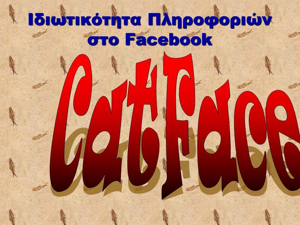 Ιδιωτικότητα Πληροφοριών στο Facebook
