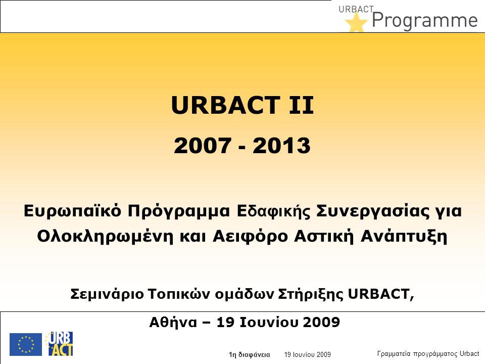 27 juin 2014 Slide N° 1 19 Ιουνίου 2009 1η διαφάνεια Γραμματεία προγράμματος Urbact URBACT II 2007 - 2013 Ευρωπαϊκό Πρόγραμμα Ε δαφικής Συνεργασίας γι