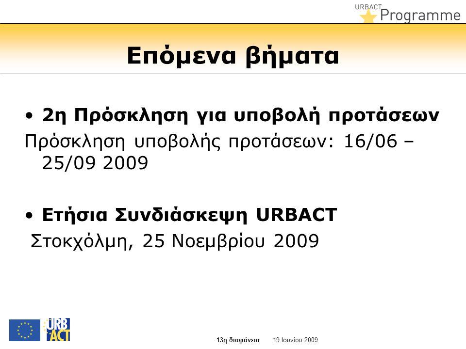 Επόμενα βήματα •2η Πρόσκληση για υποβολή προτάσεων Πρόσκληση υποβολής προτάσεων: 16/06 – 25/09 2009 •Ετήσια Συνδιάσκεψη URBACT Στοκχόλμη, 25 Νοεμβρίου