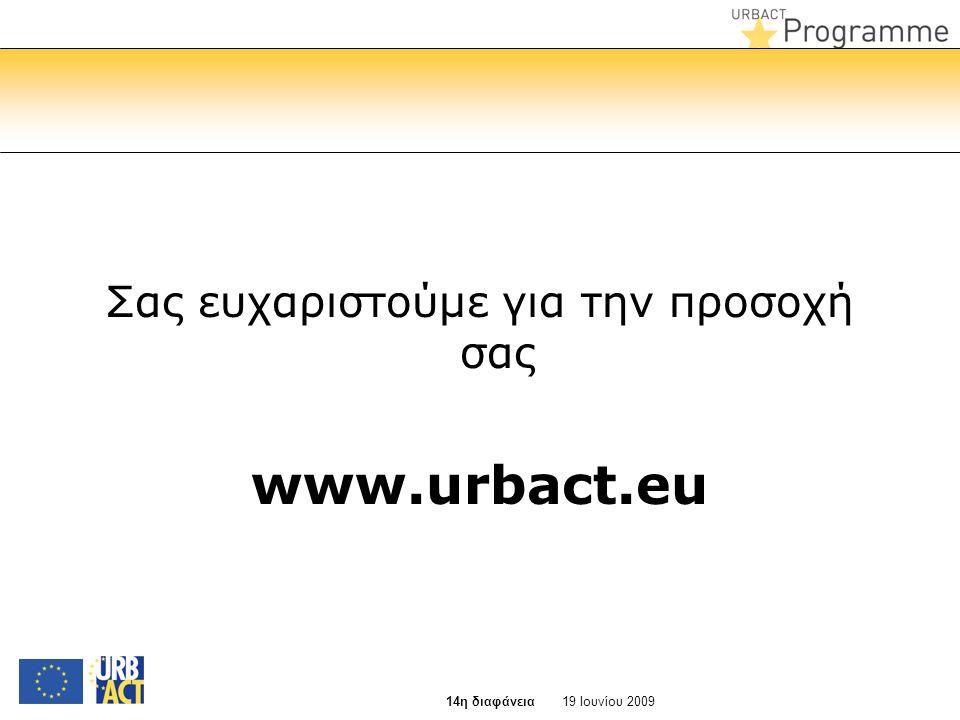 Σας ευχαριστούμε για την προσοχή σας www.urbact.eu 19 Ιουνίου 2009 14η διαφάνεια