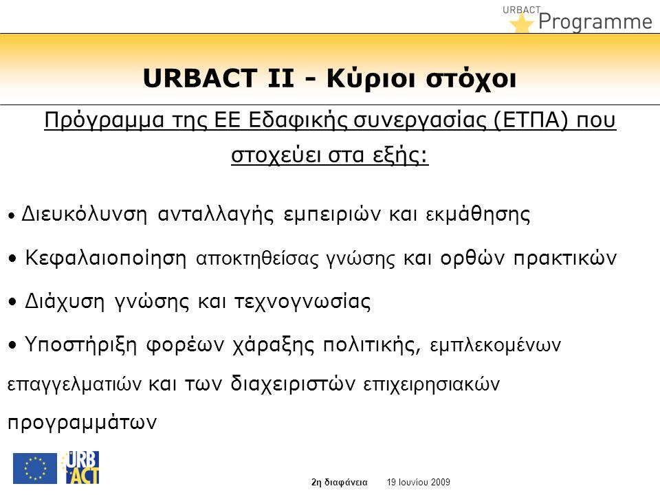 URBACT II - Κύριοι στόχοι Πρόγραμμα της ΕΕ Εδαφικής συνεργασίας (ΕΤΠΑ) που στοχεύει στα εξής: • Διευκόλυνση ανταλλαγής εμπειριών και εκ μάθησης • Κεφα