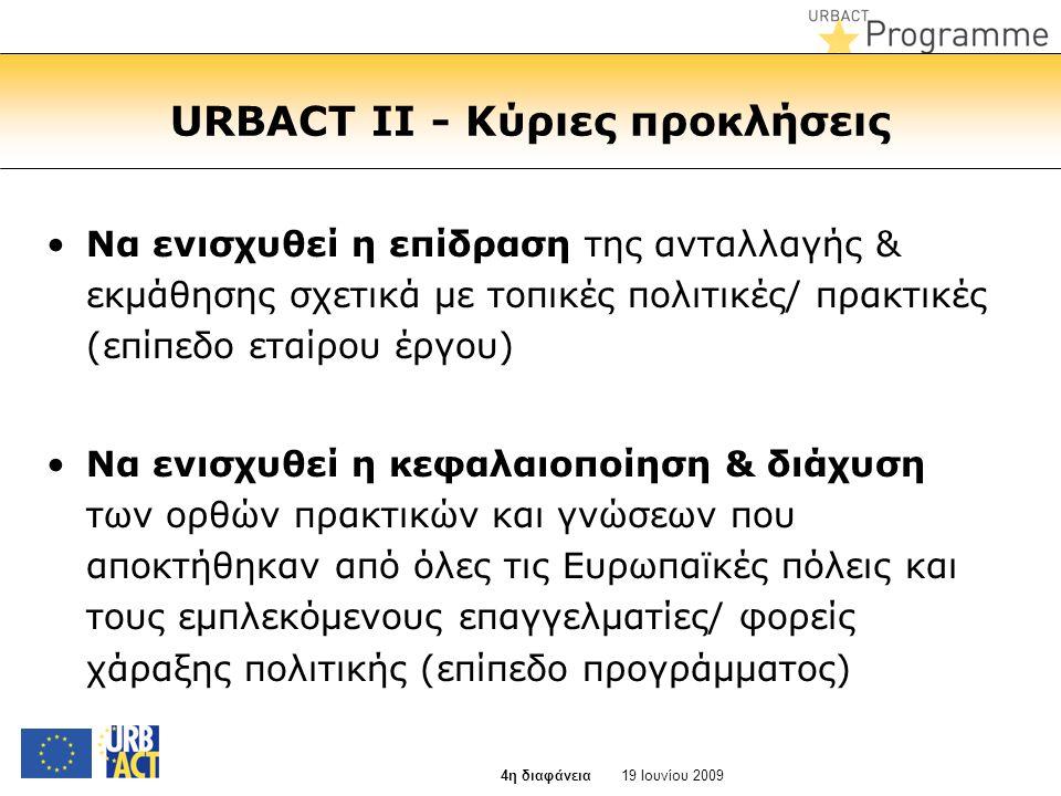 URBACT II - Κύριες προκλήσεις •Να ενισχυθεί η επίδραση της ανταλλαγής & εκμάθησης σχετικά με τοπικές πολιτικές/ πρακτικές (επίπεδο εταίρου έργου) •Να