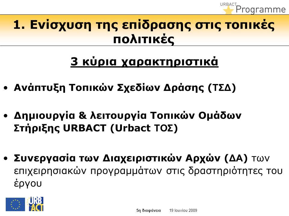 1. Ενίσχυση της επίδρασης στις τοπικές πολιτικές 3 κύρια χαρακτηριστικά •Ανάπτυξη Τοπικών Σχεδίων Δράσης ( ΤΣΔ ) •Δημιουργία & λειτουργία Τοπικών Ομάδ