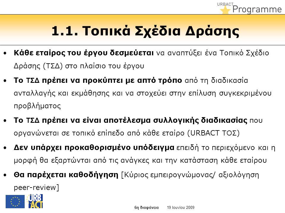 1.1. Τοπικά Σχέδια Δράσης •Κάθε εταίρος του έργου δεσμεύεται να αναπτύξει ένα Τοπικό Σχέδιο Δράσης ( ΤΣΔ ) στο πλαίσιο του έργου •Το ΤΣΔ πρέπει να προ