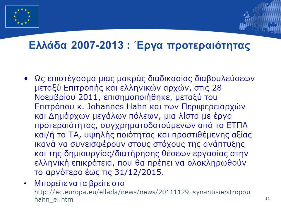 11 European Union Regional Policy – Employment, Social Affairs and Inclusion Ελλάδα 2007-2013 : ΄Εργα προτεραιότητας •Ως επιστέγασμα μιας μακράς διαδικασίας διαβουλεύσεων μεταξύ Επιτροπής και ελληνικών αρχών, στις 28 Νοεμβρίου 2011, επισημοποιήθηκε, μεταξύ του Επιτρόπου κ.