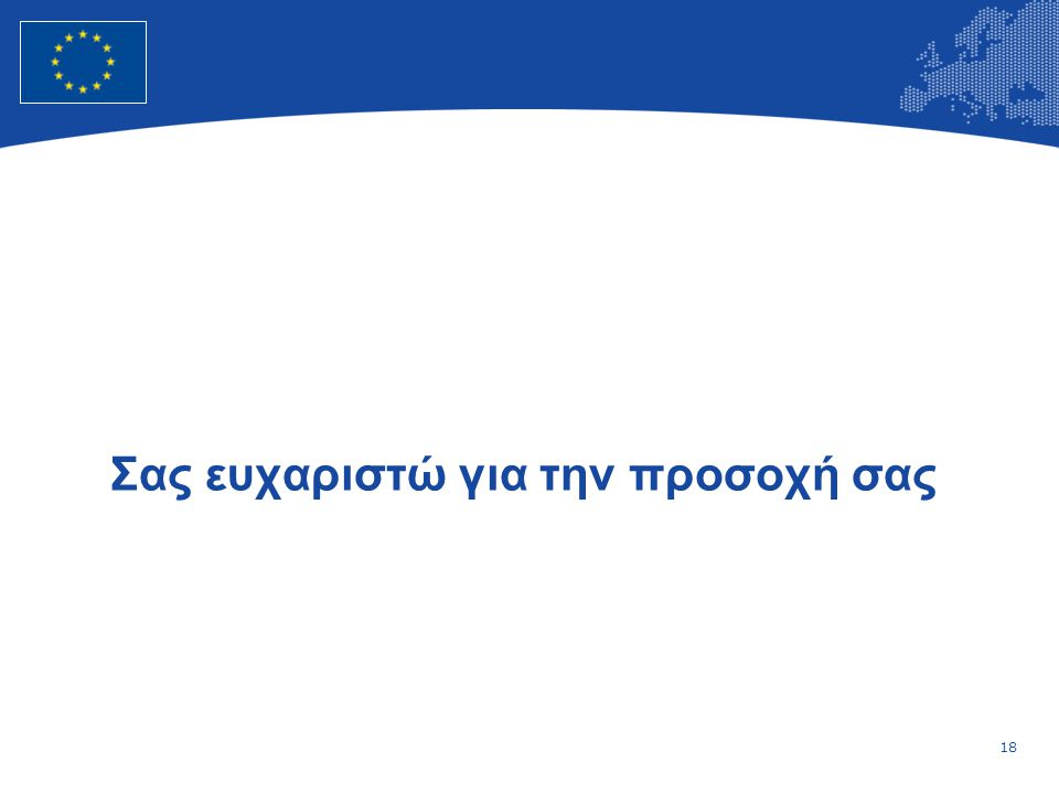18 European Union Regional Policy – Employment, Social Affairs and Inclusion Σας ευχαριστώ για την προσοχή σας