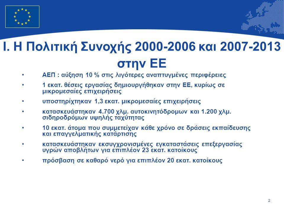 2 European Union Regional Policy – Employment, Social Affairs and Inclusion •ΑΕΠ : αύξηση 10 % στις λιγότερες αναπτυγμένες περιφέρειες •1 εκατ.