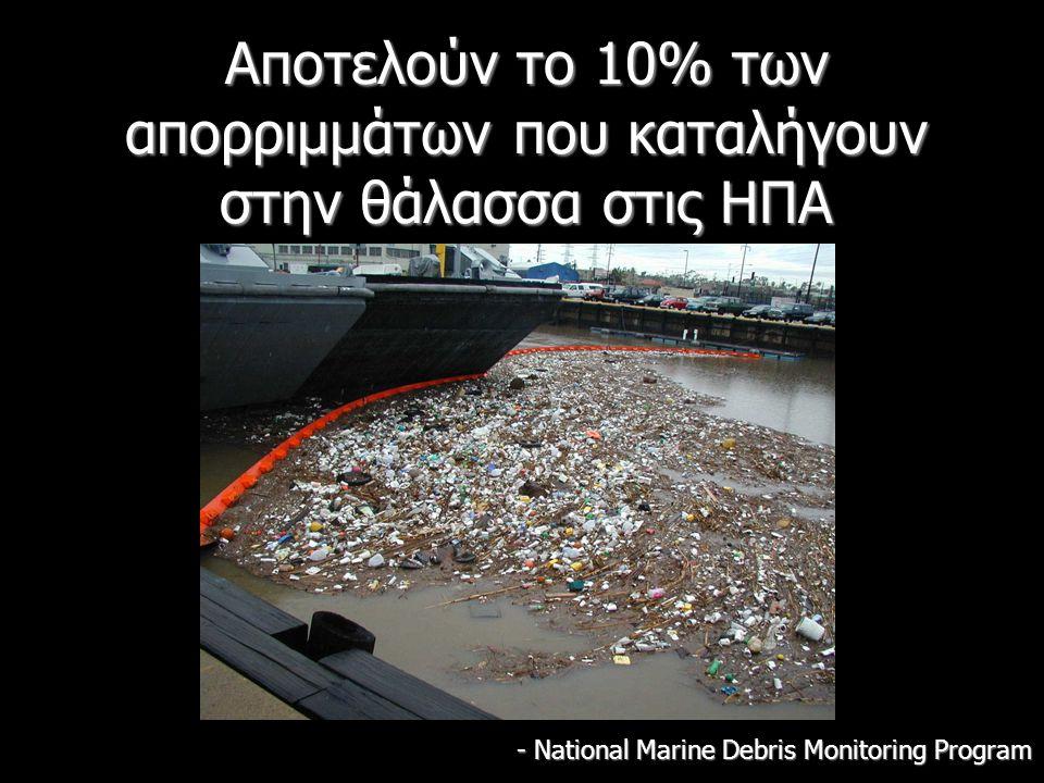Αποτελούν το 10% των απορριμμάτων που καταλήγουν στην θάλασσα στις ΗΠΑ - National Marine Debris Monitoring Program