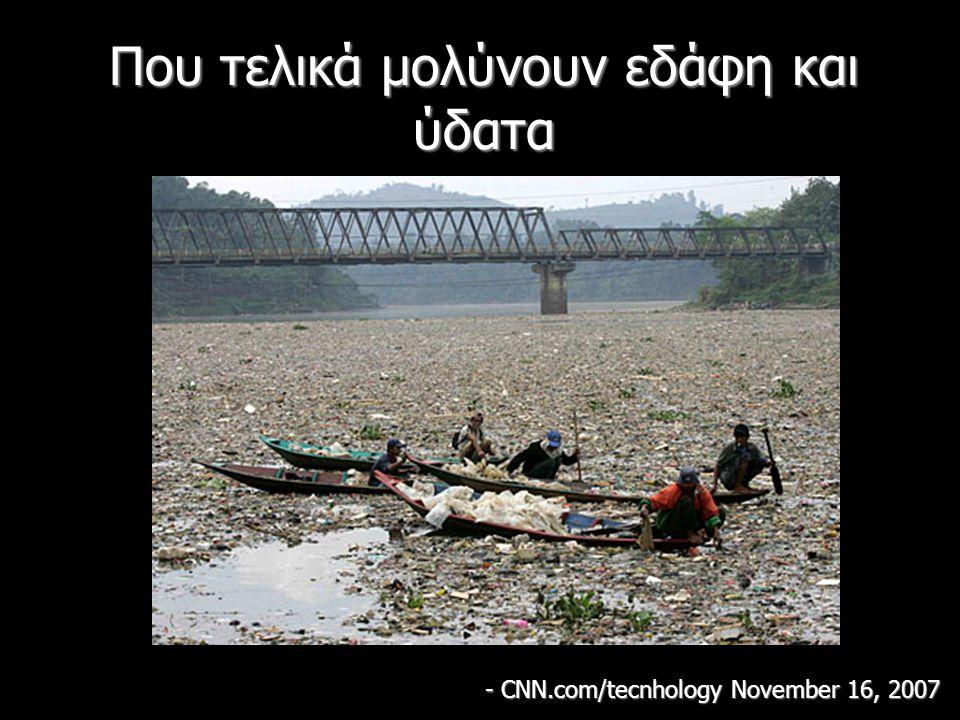 Που τελικά μολύνουν εδάφη και ύδατα - CNN.com/tecnhology November 16, 2007