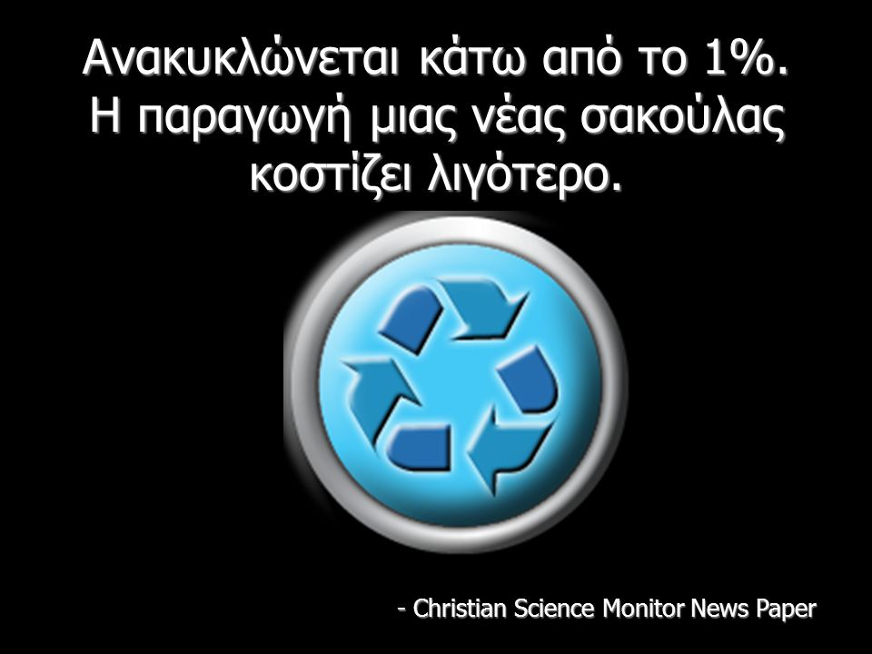 Ανακυκλώνεται κάτω από το 1%. Η παραγωγή μιας νέας σακούλας κοστίζει λιγότερο.