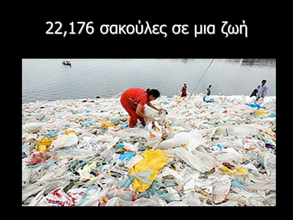 22,176 σακούλες σε μια ζωή