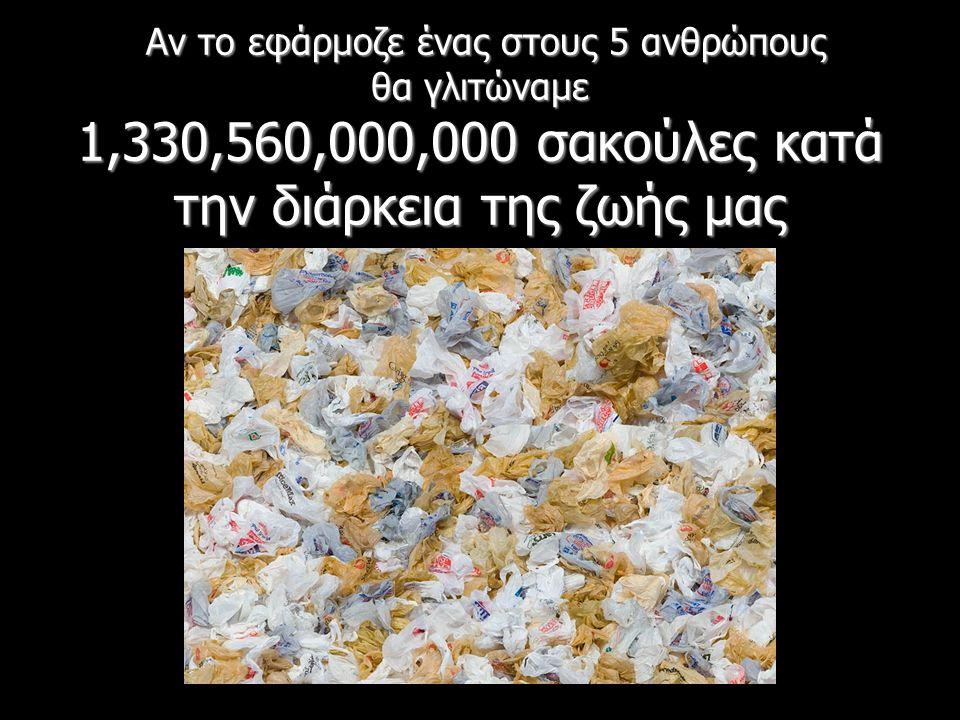 Αν το εφάρμοζε ένας στους 5 ανθρώπους θα γλιτώναμε 1,330,560,000,000 σακούλες κατά την διάρκεια της ζωής μας Αν το εφάρμοζε ένας στους 5 ανθρώπους θα γλιτώναμε 1,330,560,000,000 σακούλες κατά την διάρκεια της ζωής μας