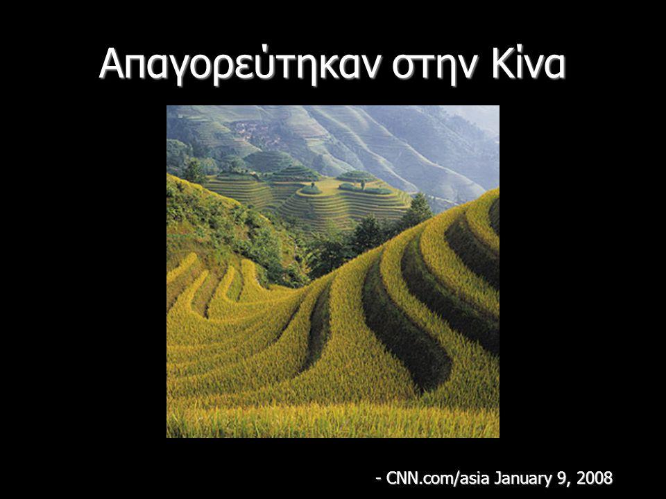 Απαγορεύτηκαν στην Κίνα - CNN.com/asia January 9, 2008