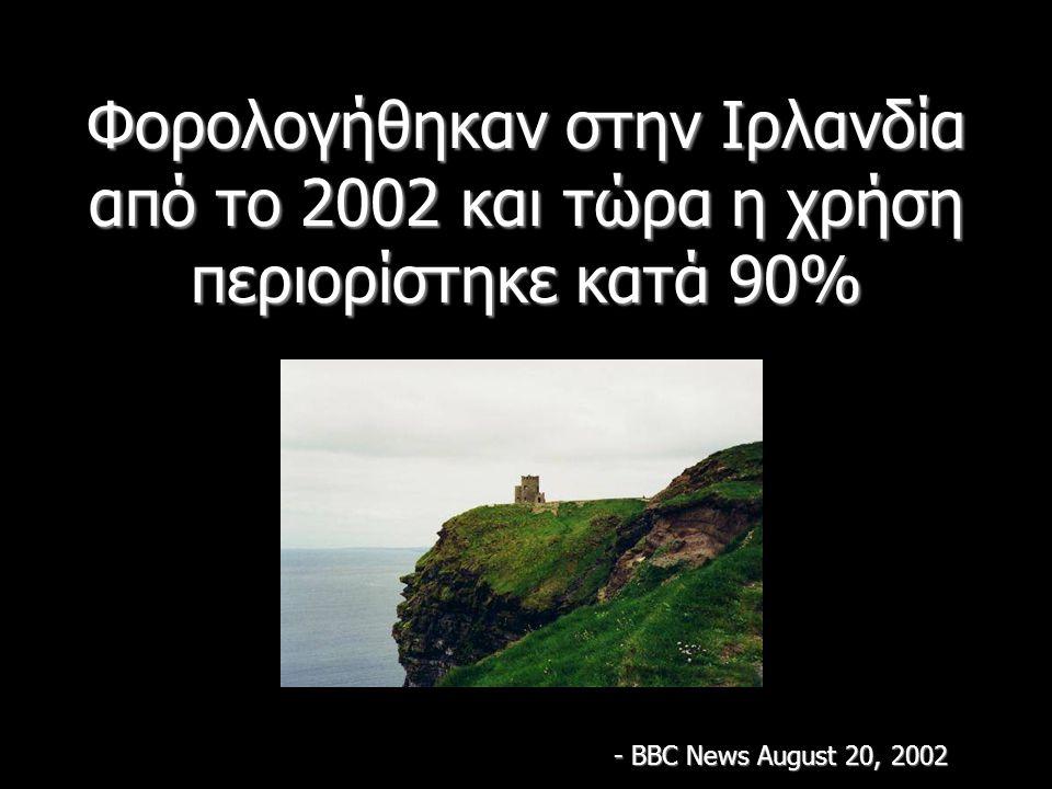 Φορολογήθηκαν στην Ιρλανδία από το 2002 και τώρα η χρήση περιορίστηκε κατά 90% - BBC News August 20, 2002