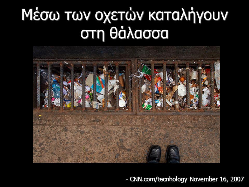 Πολλές ακόμη χώρες ετοιμάζονται να τις απαγορεύσουν είτε να τις φορολογήσουν - PlanetSave.com February 16, 2008
