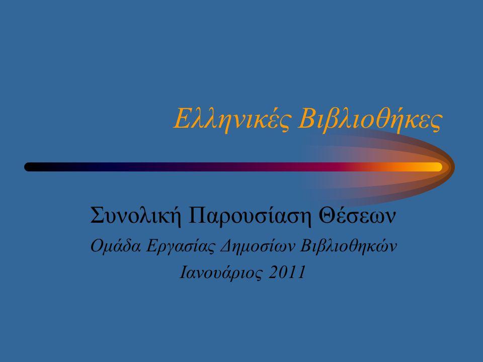 Ελληνικές Βιβλιοθήκες Συνολική Παρουσίαση Θέσεων Ομάδα Εργασίας Δημοσίων Βιβλιοθηκών Ιανουάριος 2011