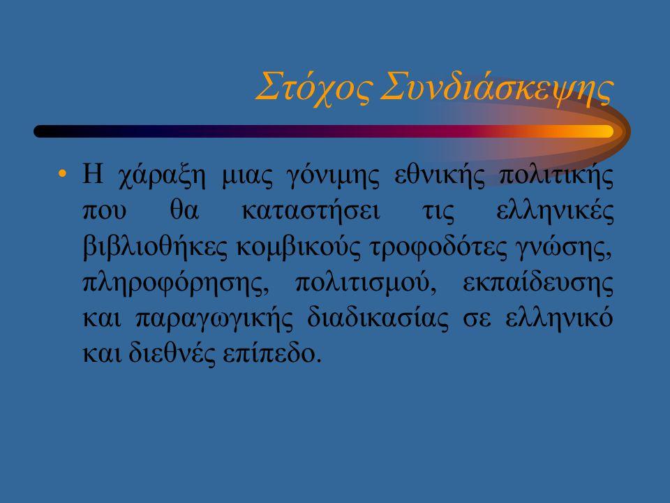 Στόχος Συνδιάσκεψης •Η χάραξη μιας γόνιμης εθνικής πολιτικής που θα καταστήσει τις ελληνικές βιβλιοθήκες κομβικούς τροφοδότες γνώσης, πληροφόρησης, πο