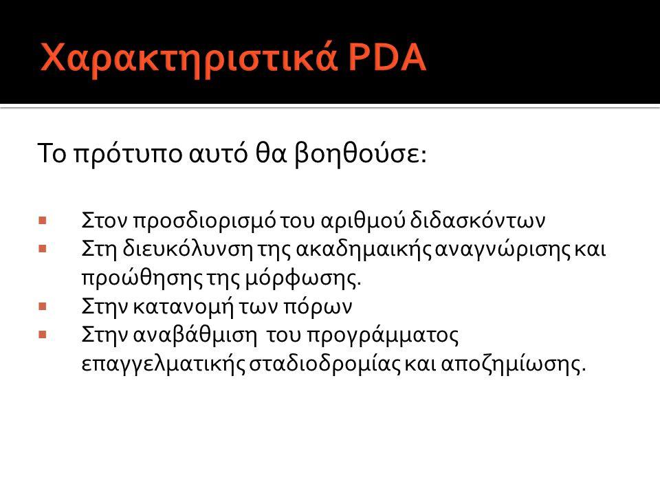  Το σχήμα PDA στηριζόταν σε ένα πρότυπο δειγμάτων που αφορούσε αποκλειστικά τις εκπαιδευτικές δραστηριότητες.
