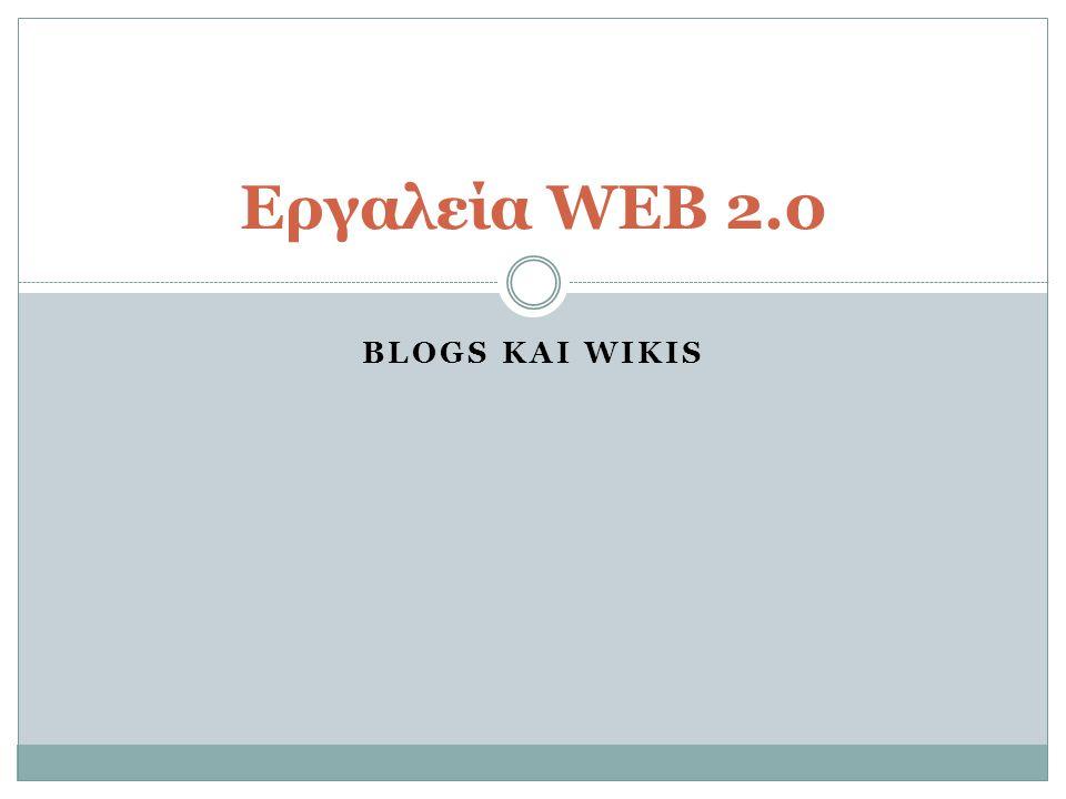 BLOGS ΚΑΙ WIKIS Εργαλεία WEB 2.0