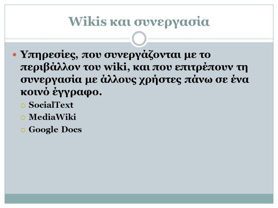 Wikis και συνεργασία  Υπηρεσίες, που συνεργάζονται με το περιβάλλον του wiki, και που επιτρέπουν τη συνεργασία με άλλους χρήστες πάνω σε ένα κοινό έγγραφο.