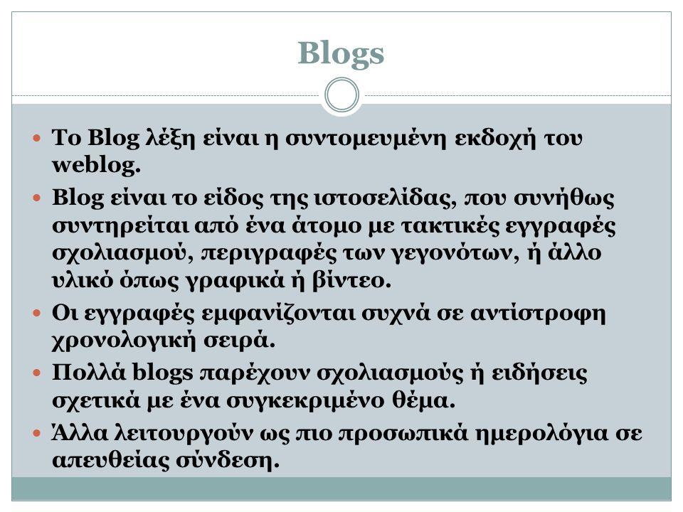 Wikis - Παραδείγματα  Το πιο γνωστό wiki είναι η Wikipedia, η online εγκυκλοπαίδεια.