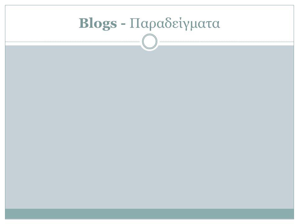 Blogs - Παραδείγματα