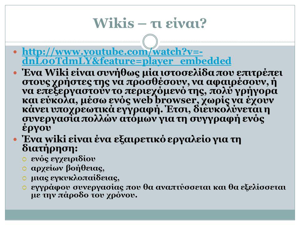 Wikis – τι είναι.