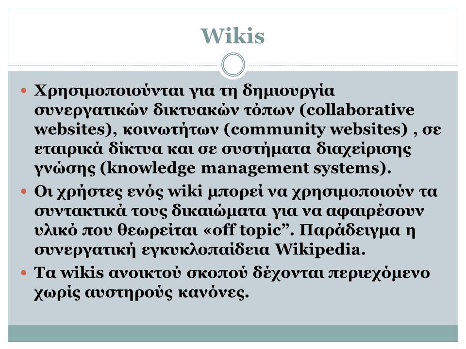 Wikis  Χρησιμοποιούνται για τη δημιουργία συνεργατικών δικτυακών τόπων (collaborative websites), κοινωτήτων (community websites), σε εταιρικά δίκτυα και σε συστήματα διαχείρισης γνώσης (knowledge management systems).